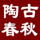 陶古春秋旗舰店 的logo