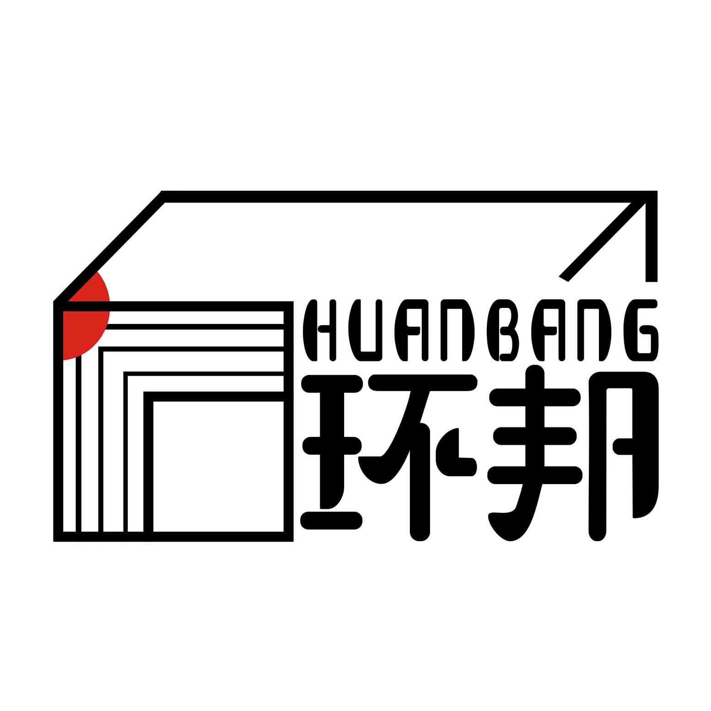 环邦居家日用旗舰店 的logo