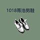 1018蒂浩男鞋