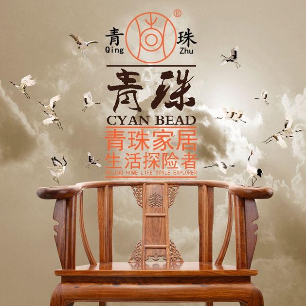 青珠新中式家具生活馆