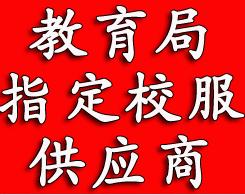 深圳校服代理总店