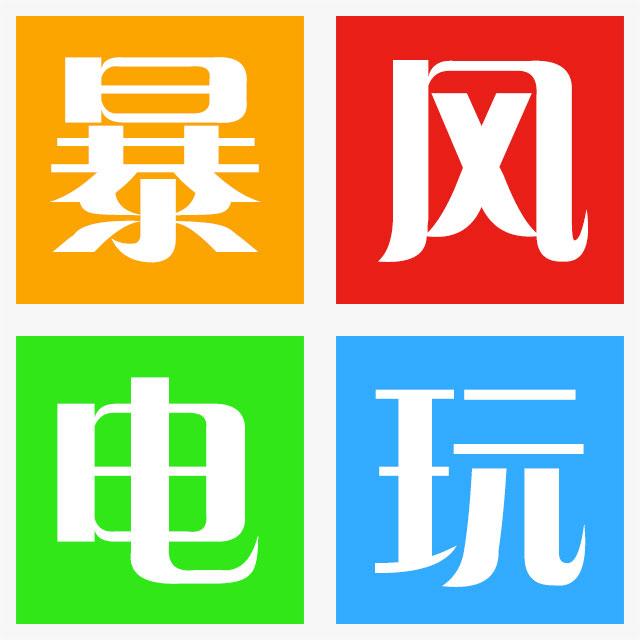 上海暴风电玩专业店