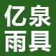 亿泉旗舰店 的logo