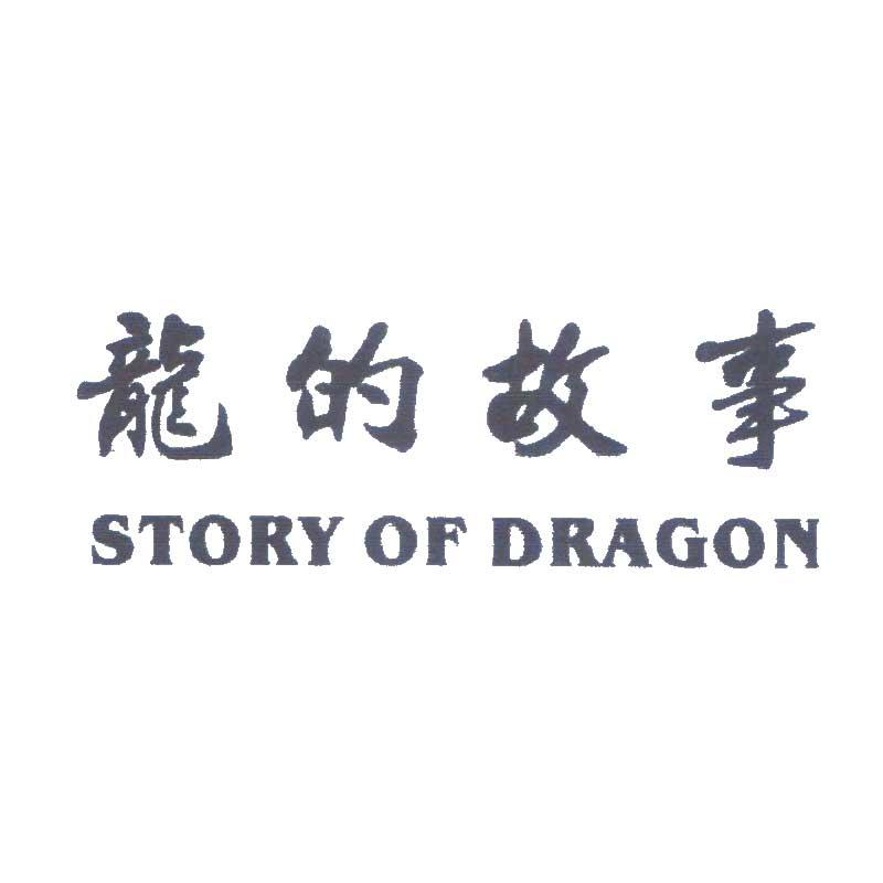 龙的故事旗舰店 的logo