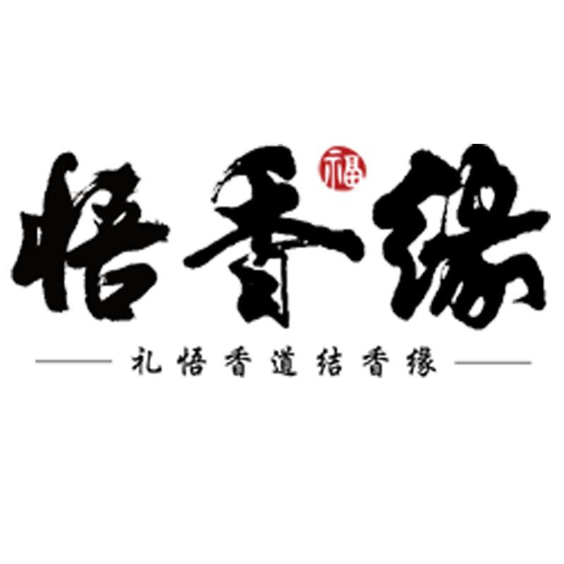 悟香缘旗舰店
