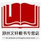 郑州文轩图书专营店