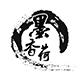 墨香荷旗舰店 的logo
