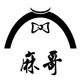 麻哥服饰旗舰店 的logo