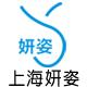 上海妍姿化妆品专营店标识图