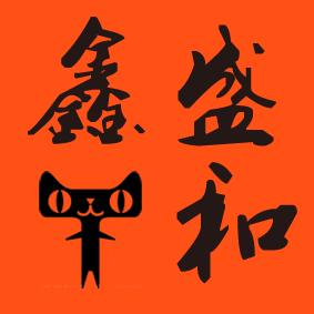 盛和鑫通信专营店