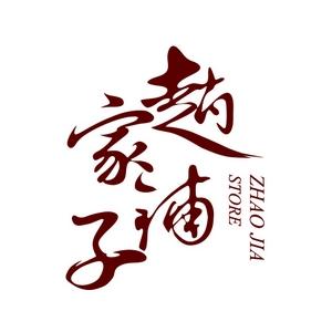 赵家铺子旗舰店 的logo