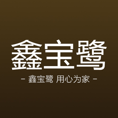 鑫宝鹭旗舰店LOGO