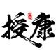 授康旗舰店logo