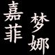 嘉菲梦娜旗舰店 的logo