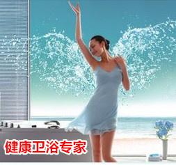 健康卫浴专家1店铺图片