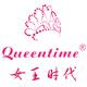 queentime旗舰店
