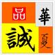 品诚华夏旗舰店 的logo