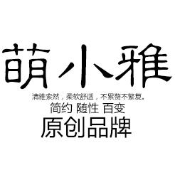 萌小雅旗舰店