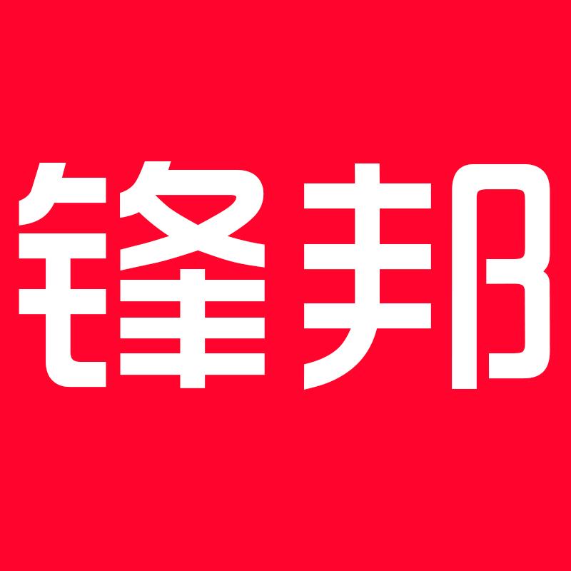 锋邦数码专营店logo