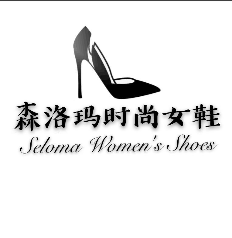 森洛玛时尚女鞋