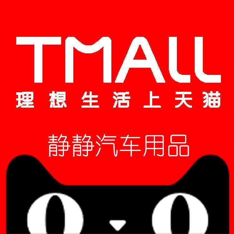 静静车品店logo