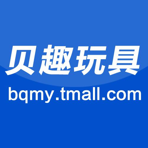 贝趣母婴专营店 的logo