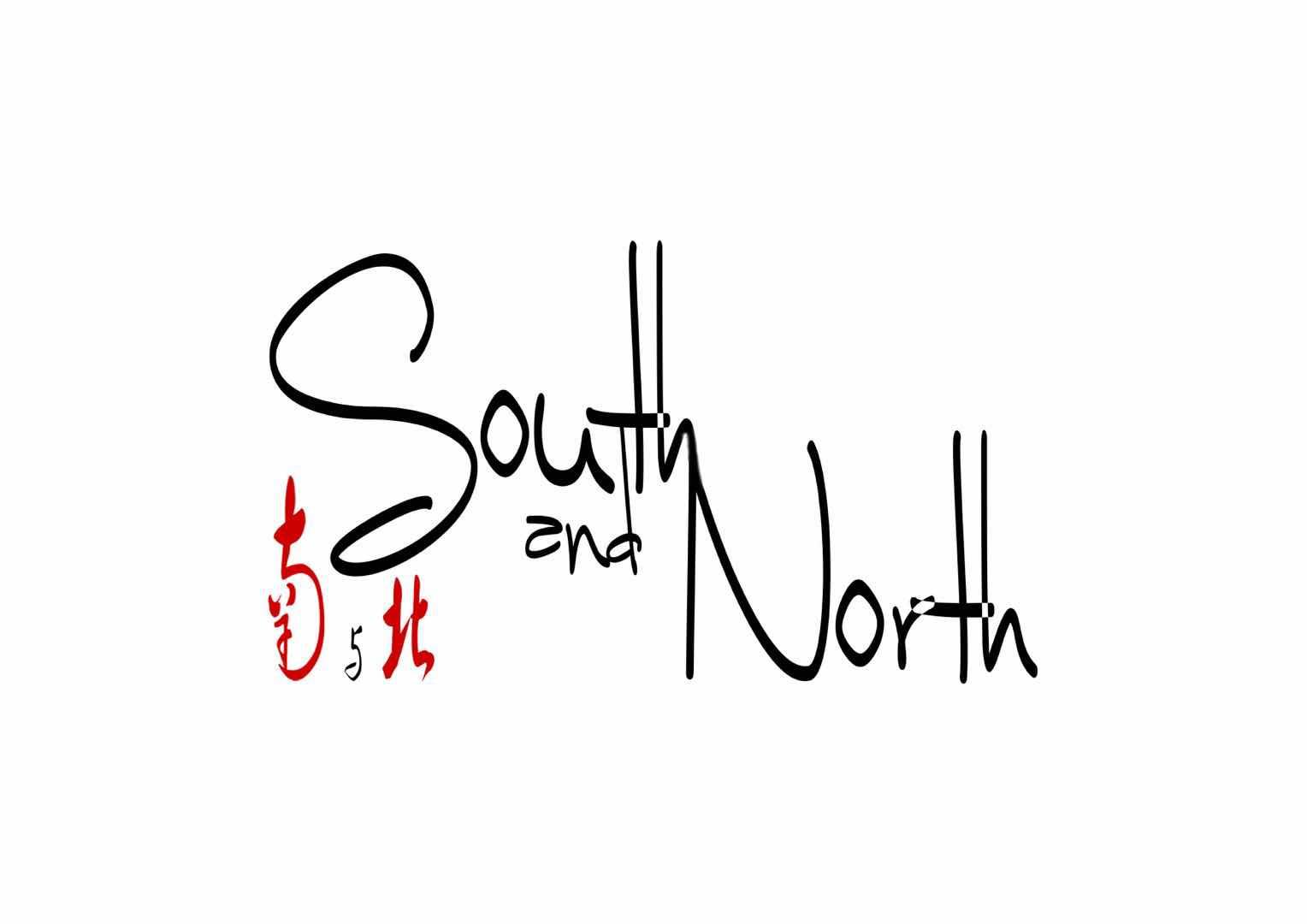 南与北 South and North原创品牌