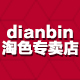 dianbin淘色专卖店