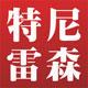 特尼雷森旗舰店 的logo