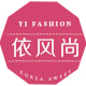 依风尚 Yi fashion