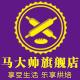 马大帅旗舰店 的logo