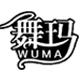 舞玛旗舰店logo