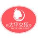 太平女孩童鞋logo