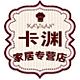 卡渊家居专营店 的logo