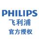 philips飞利浦金普专卖店