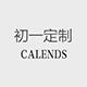 Calends初一定制