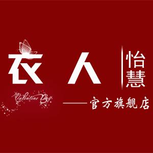 衣人怡慧旗舰店