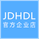 JDHDL官方企业店