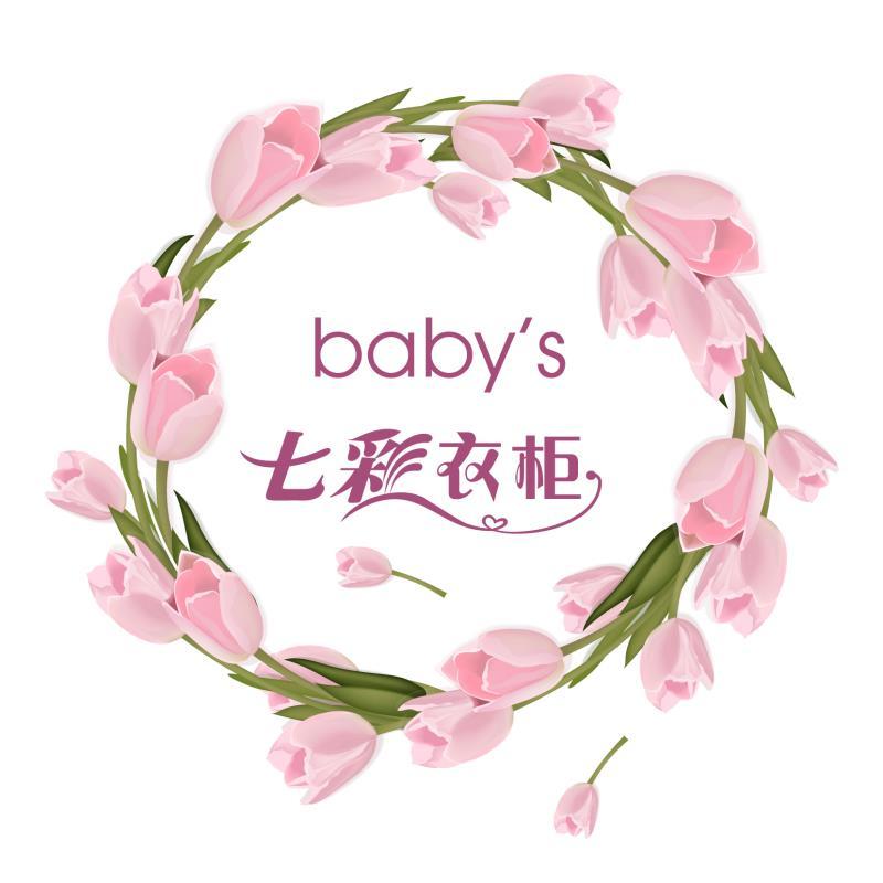 Baby七彩衣柜