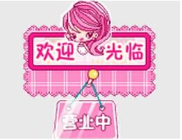 韩版潮流服饰店