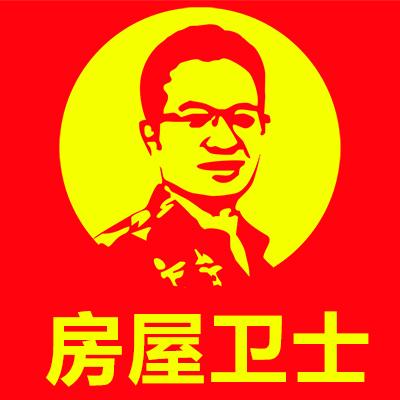 房屋卫士旗舰店 的logo