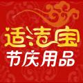适洁宝旗舰店 的logo