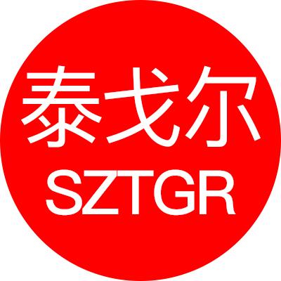 sztgr旗舰店