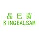 kingbalsam晶巴茵旗舰店