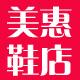 美惠鞋店logo