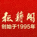 耘籍阁文房四宝店logo
