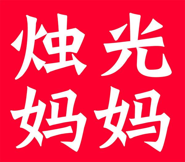 烛光妈妈旗舰店 的logo