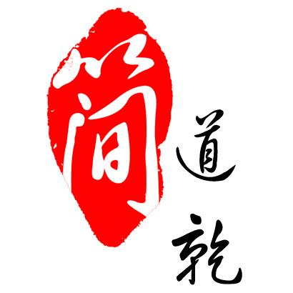 简道乾旗舰店