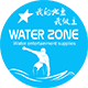 WATER ZONE 官方企业店