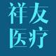祥友医疗器械专营店 的logo